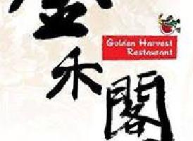 [达尼丁] 金禾阁 Golden Harvest Restaurant<