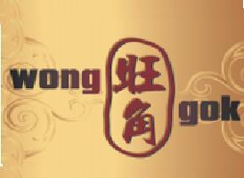 [达尼丁] 旺角餐厅 Wong Gok<