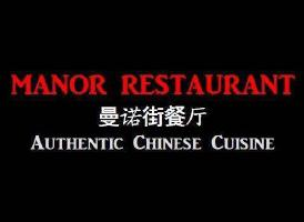 曼诺街餐厅 Manor Restaurant<