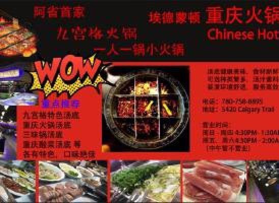 重庆火锅 Chinese Hot Pot<