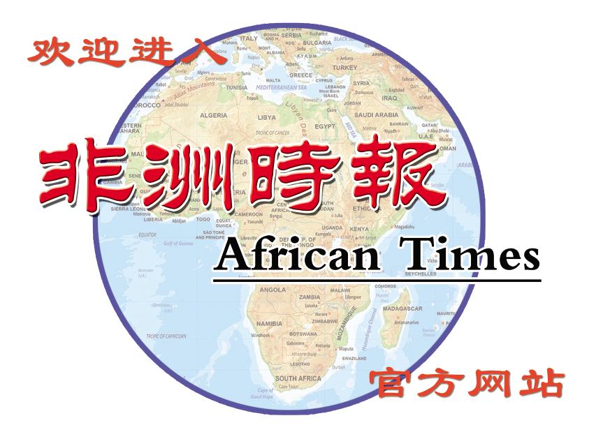 非洲時報官方網站