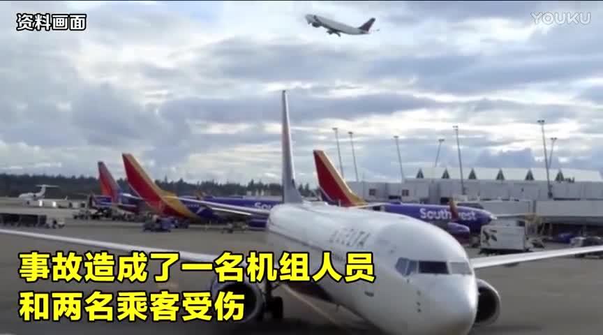 """""""闯飞机驾驶舱""""男子被起诉 系航空公司员工家属(图)"""