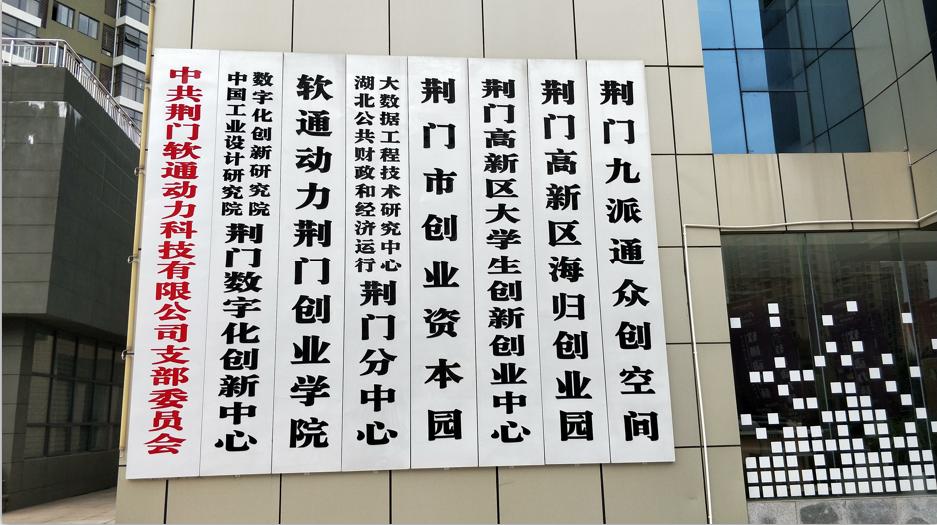 推介荆门 荆门市政府邀部分海外侨商领到荆门参观考察
