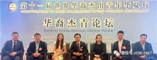 """德国最年轻的华裔美女议员主持""""杰青论坛""""赢得喝彩"""