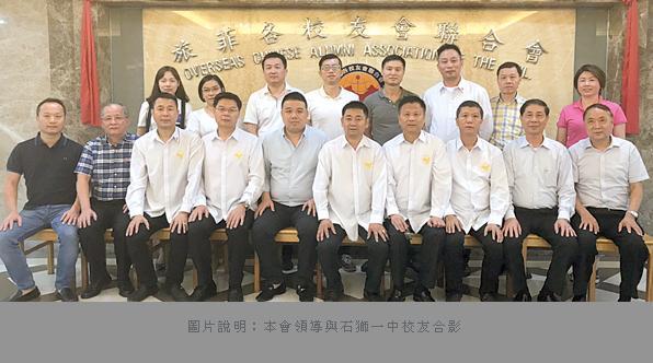 石狮一中菲律滨校友会准会长许海港学长,副会长邱鸿图,林国宵,蔡芳恩图片