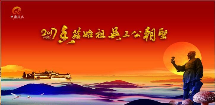 世界香菇界齐聚盛会,共祭香菇始祖吴三公