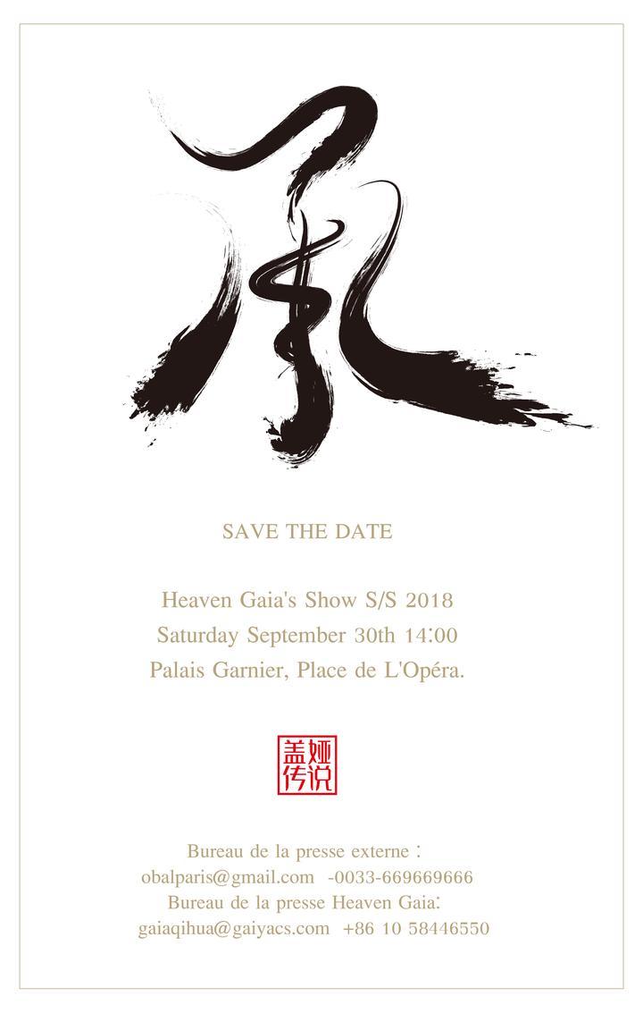 盖娅传说巴黎大秀即将启幕・熊英用智慧美学与精湛工艺诠释中国文化