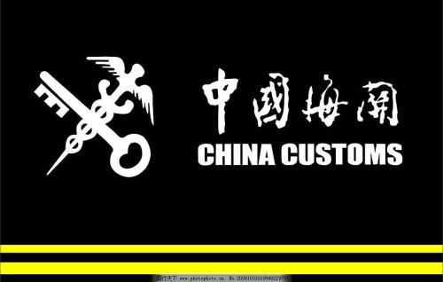 长沙海关logo