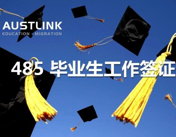 超强485毕业生工作签证扫盲贴&mdash;献给即将毕业的你!<