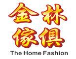 金林家俱公司  The Home Fashion<