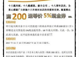 泰丰进出口公司 18周年店庆 有回馈哦 赶紧行动吧!<