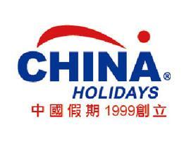 中国假期旅行社China Holiday<