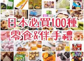 日本零食、日化产品、文具、家居杂货综合供应商<