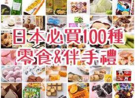 日本零食、日化用品、文具、家居生活用品供应链<