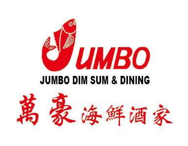 萬豪魚翅海鮮酒家 Jumbo Restaurant <