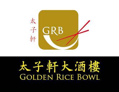 太子軒大酒樓 Golden Rice Bowl <
