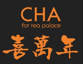 喜萬年海鮮大酒家 Cha For Tea Palace<
