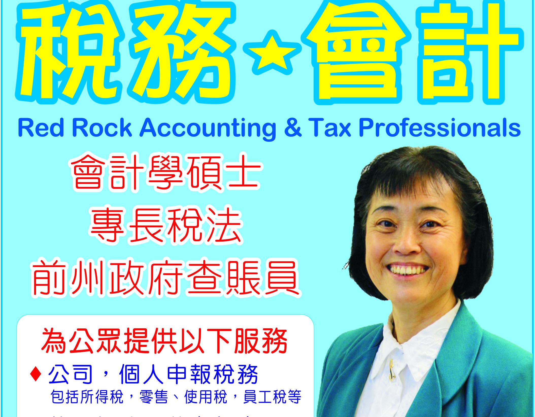 刘丽蓉税务会计事务所  Red Rock Accounting &amp; Tax Professional<