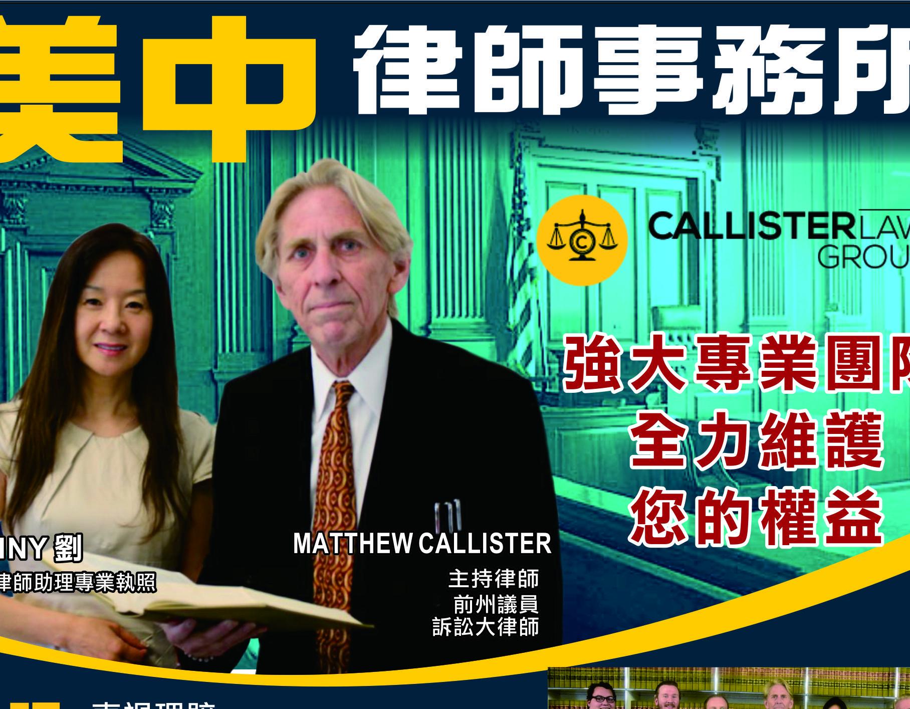 美中律师事务所-Callister &amp; Associates Attorneys At Law<