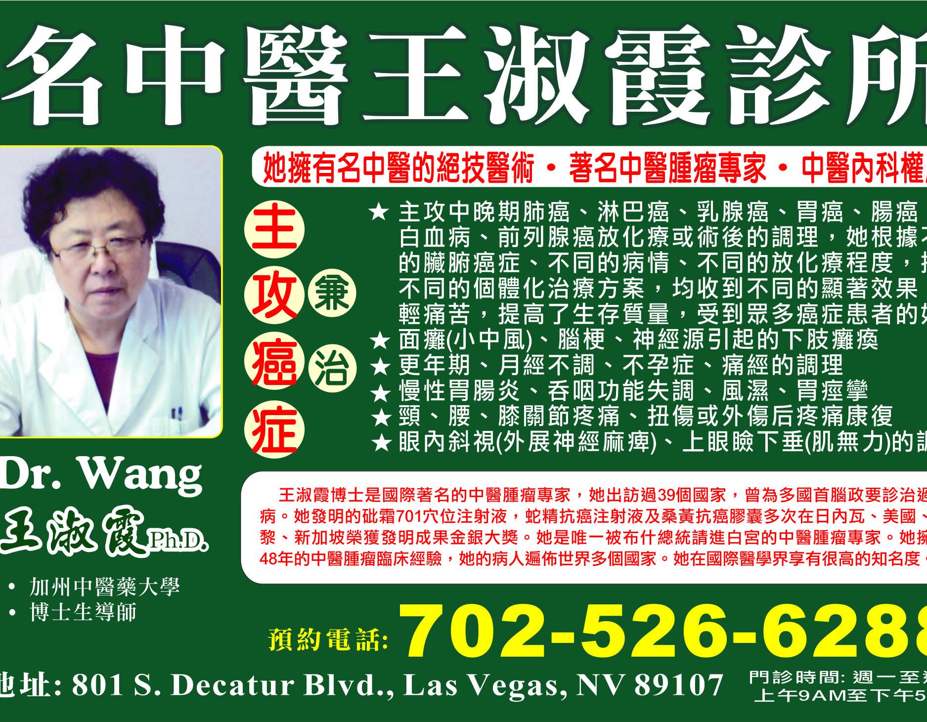名中医专家门诊 - 王淑霞 Dr. Wang<