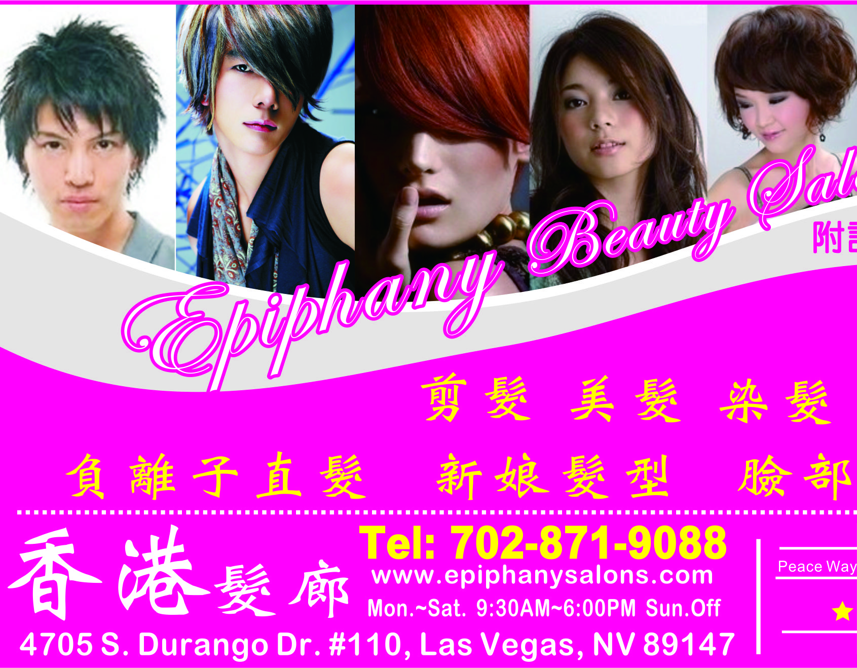 香港发廊 Epiphany Beauty Salon<
