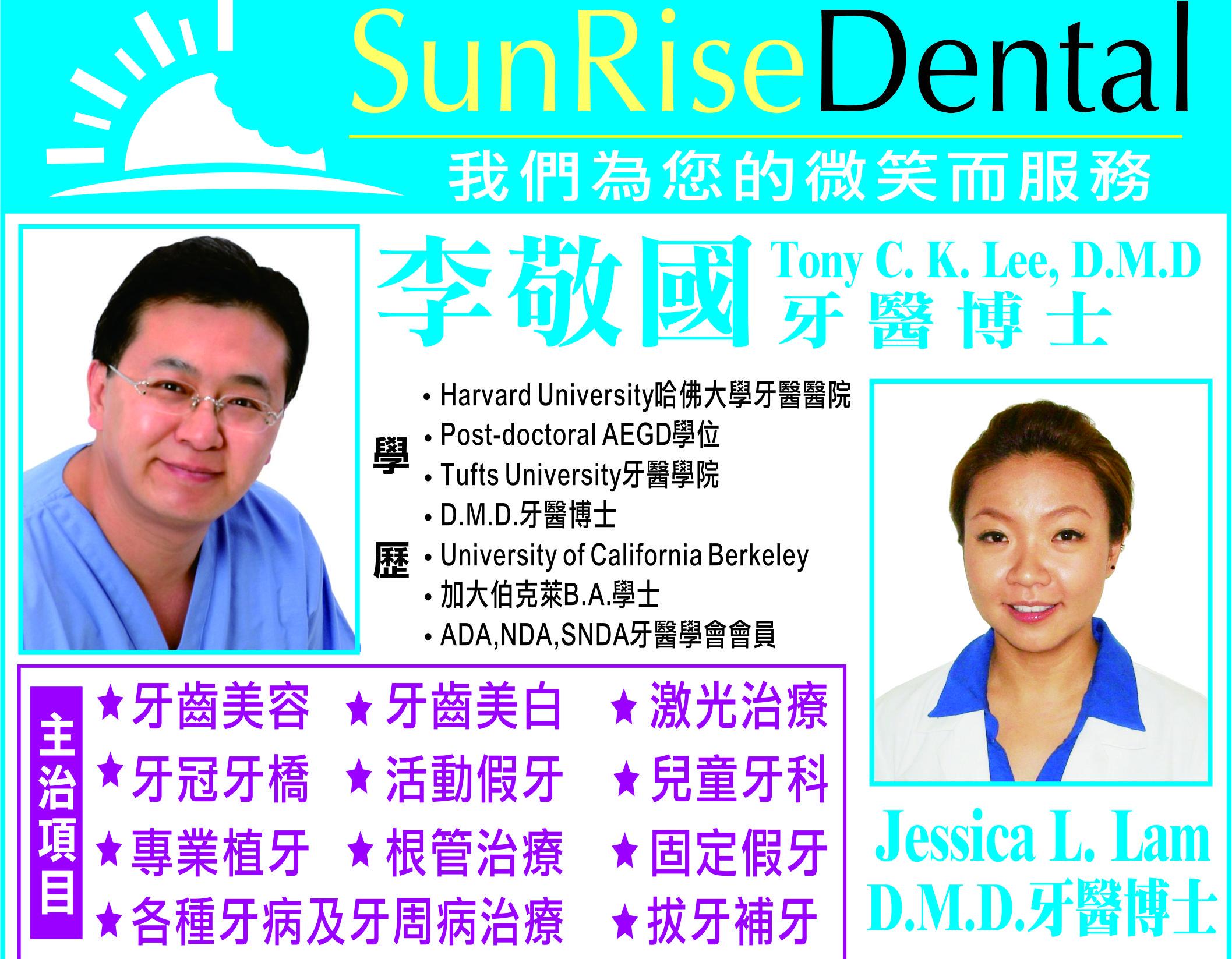 李敬国牙医诊所  Lee, Tony, DMD<