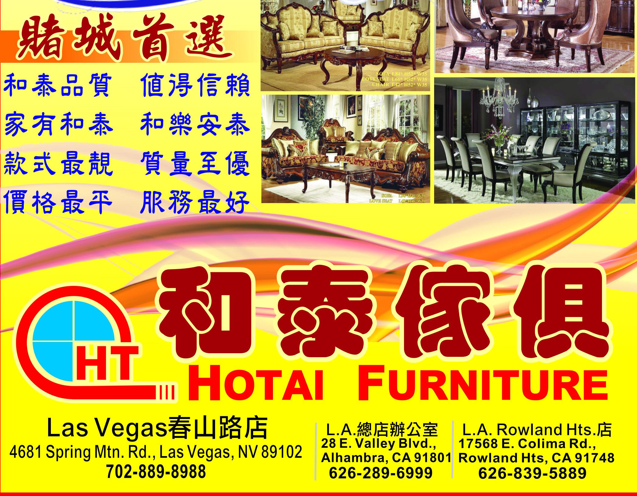 和泰家具 HoTai Furniture<