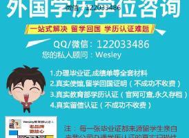 【特别推荐】☆专办大 学原版毕 业 证,成绩单<