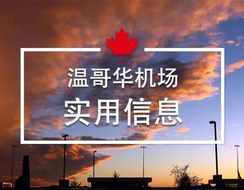 温哥华国际机场实用手册:教你怎样方便快捷入关<