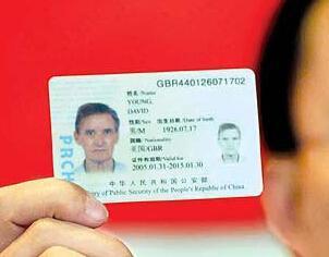 请问,我想申请中国&ldquo;绿卡&rdquo;,需要具备哪些条件?<