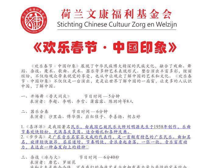 《欢乐春节 中国印象》<