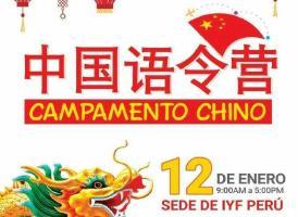 中国语令营欢迎您<
