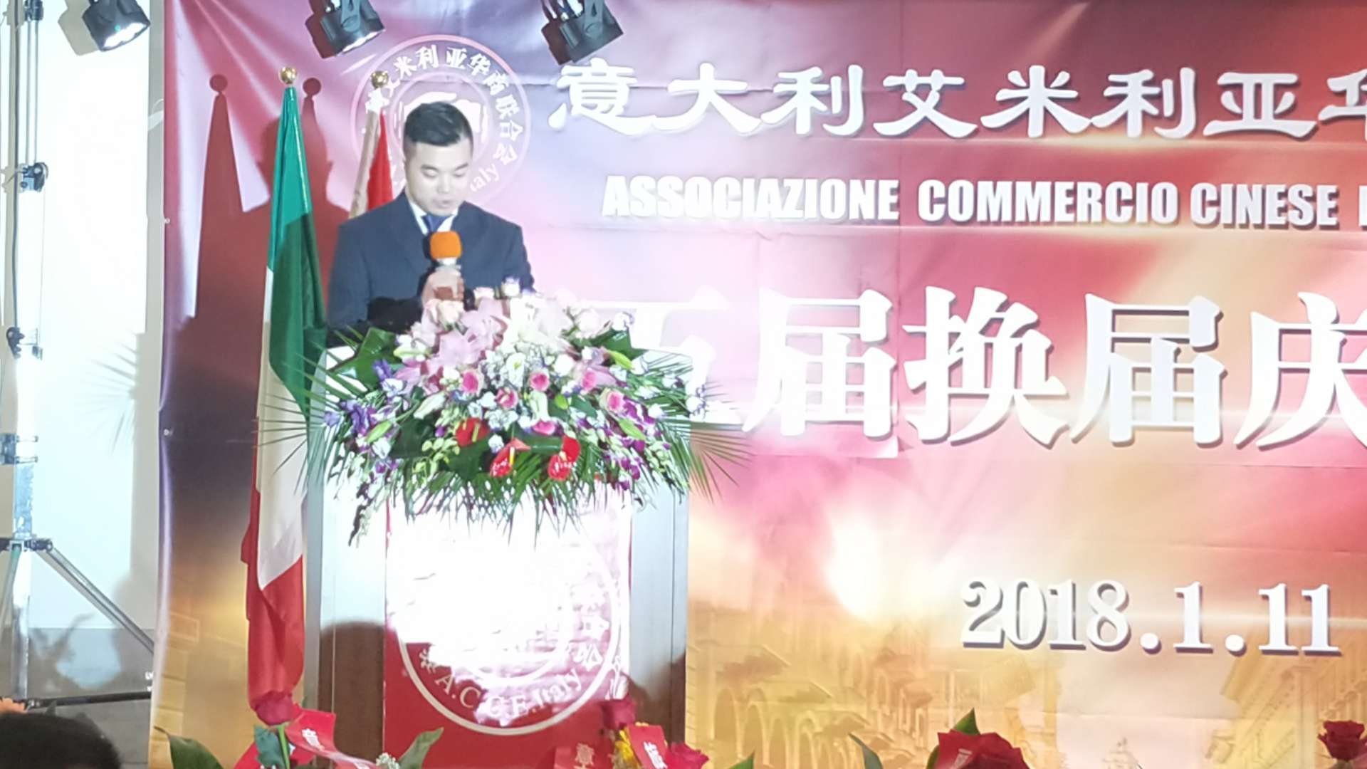 意大利艾米利亚华商联合会举行换届庆典_杨二伟荣任第五届会长