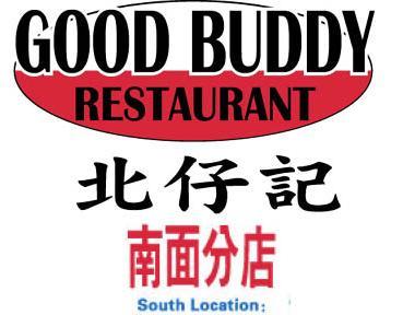 北仔記南面分店 Good Buddy Restaurant <