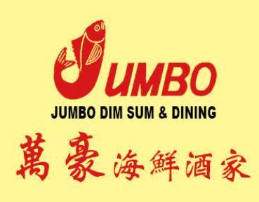 萬豪海鮮酒家 Jumbo Dim Sum &amp; Dining<