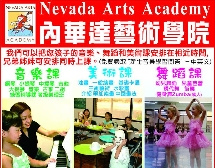 内华达艺术学院 Nevada Arts Academy<