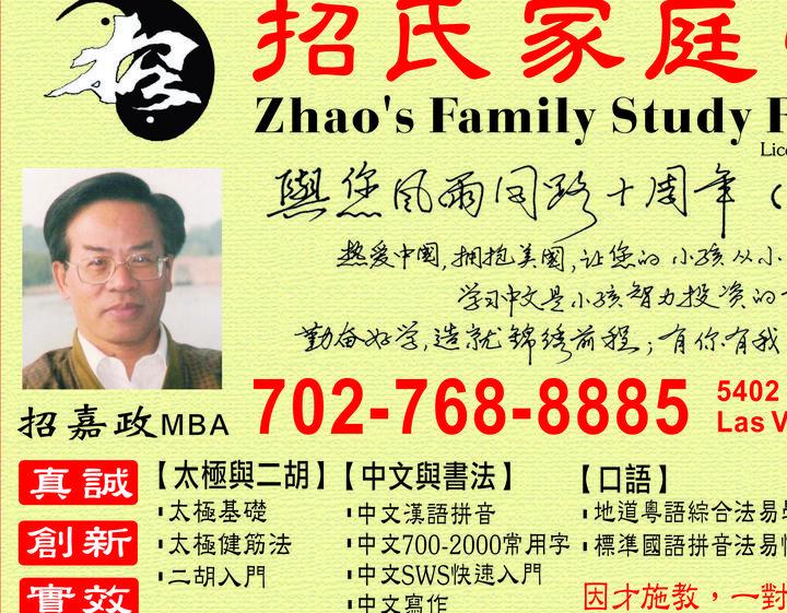 招氏家庭学院 Zhao's Family Study Field LLC<