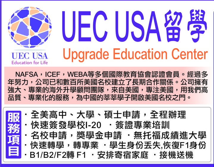 UEC USA 留学<