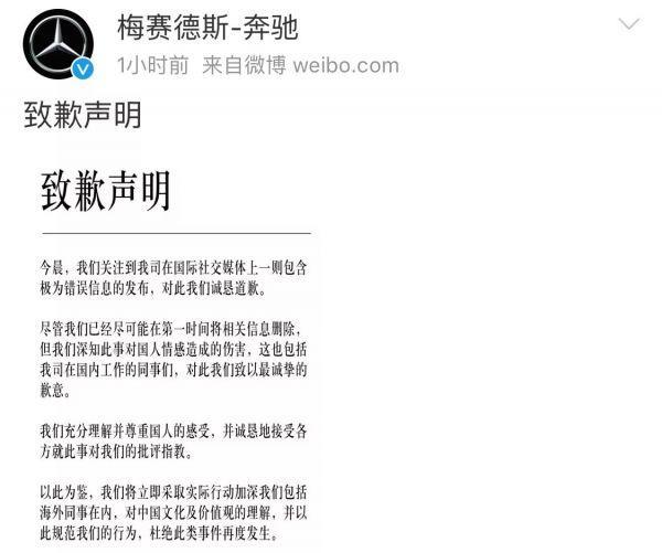 一个半月内第七家!这些外企排队向中国道歉