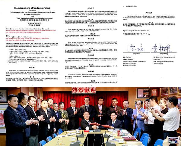 拓展琼泰经贸合作|海南省贸促会与泰华青年商会签署合作备忘录