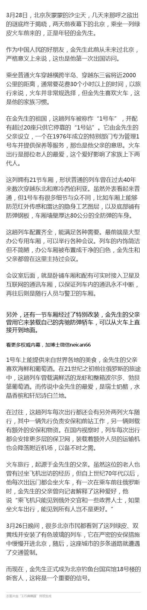 重庆时时彩下注网站:一号家族的绿皮火车