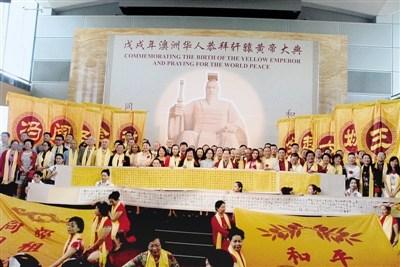 澳洲华人举行恭拜轩辕黄帝大典