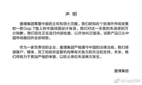 """多讽刺!刚为""""删减中国地图""""道歉的Gap 其实很看重华人市场?_图1-4"""