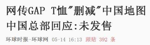 """多讽刺!刚为""""删减中国地图""""道歉的Gap 其实很看重华人市场?_图1-5"""