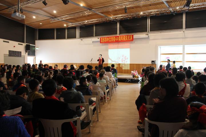 荷兰安多芬中文学校举行40周年校庆