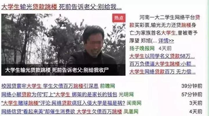 去年,西安市三原县的大二女生,因虚荣心作祟,借了校园贷