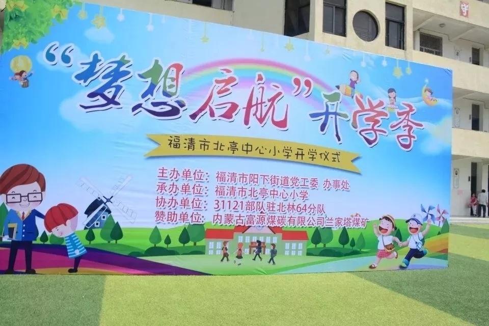 【华文作家】福清市北亭中心小学学生开学梦想作文展图片