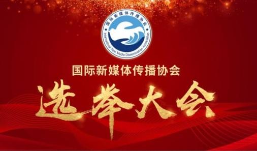 海外新媒体发展研讨会暨国际新媒体协会成立大会福州举行