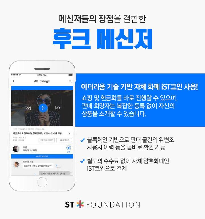 韩国HOOK正在引领全球潮流