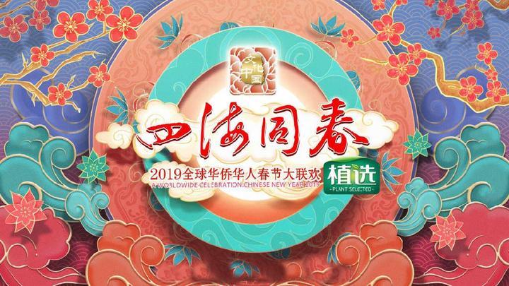 2019湖南卫视华侨华人春晚播出时间+阵容